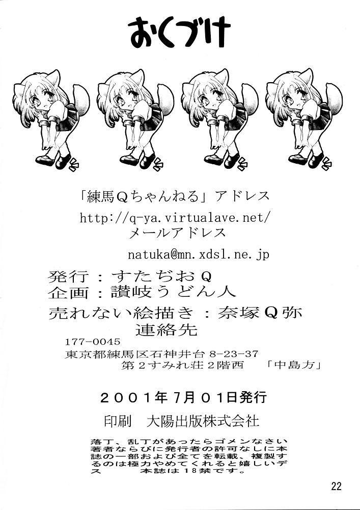 Sakura Byoutou Trouble Heart Gaiden 20