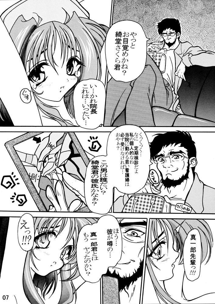 Sakura Byoutou Trouble Heart Gaiden 5