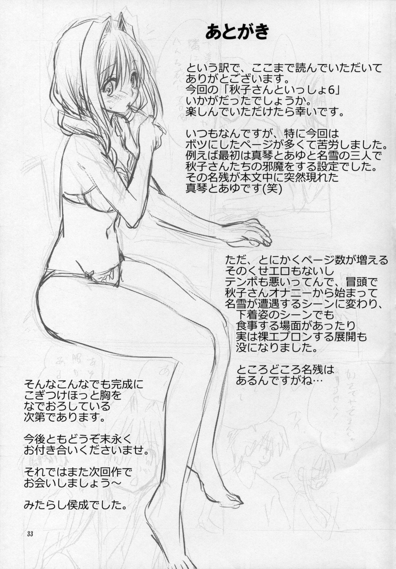 Akiko-san to Issho 6 31
