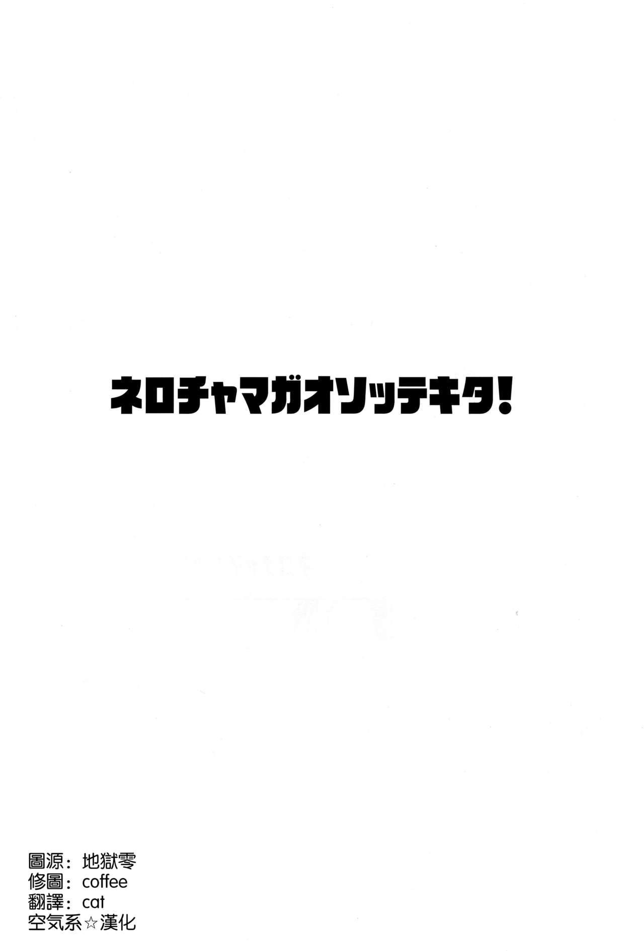 Nero-chama ga Osotte Kita!! 2