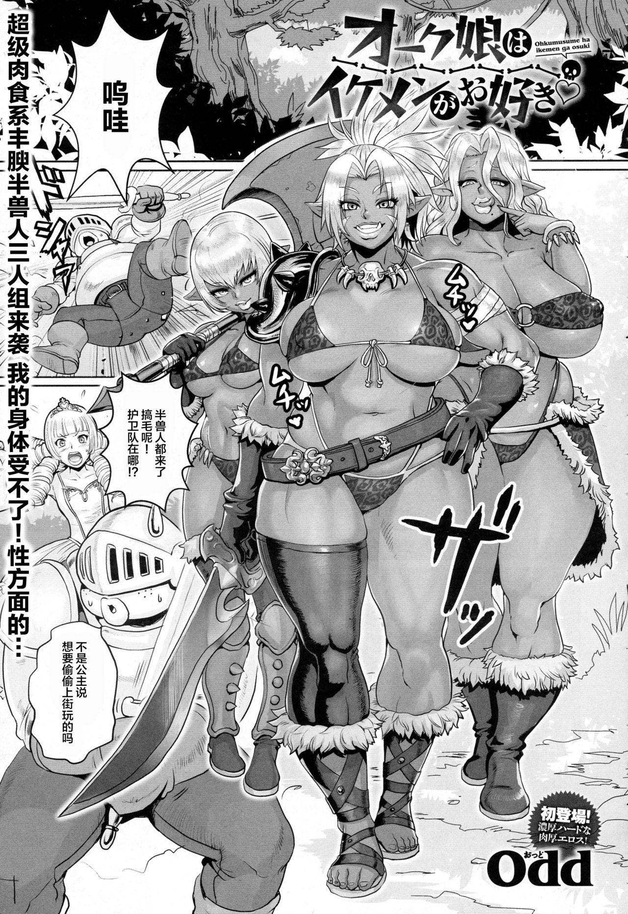 Orc Musume wa Ikemen ga Osuki | 雌性半兽人喜欢帅哥 0