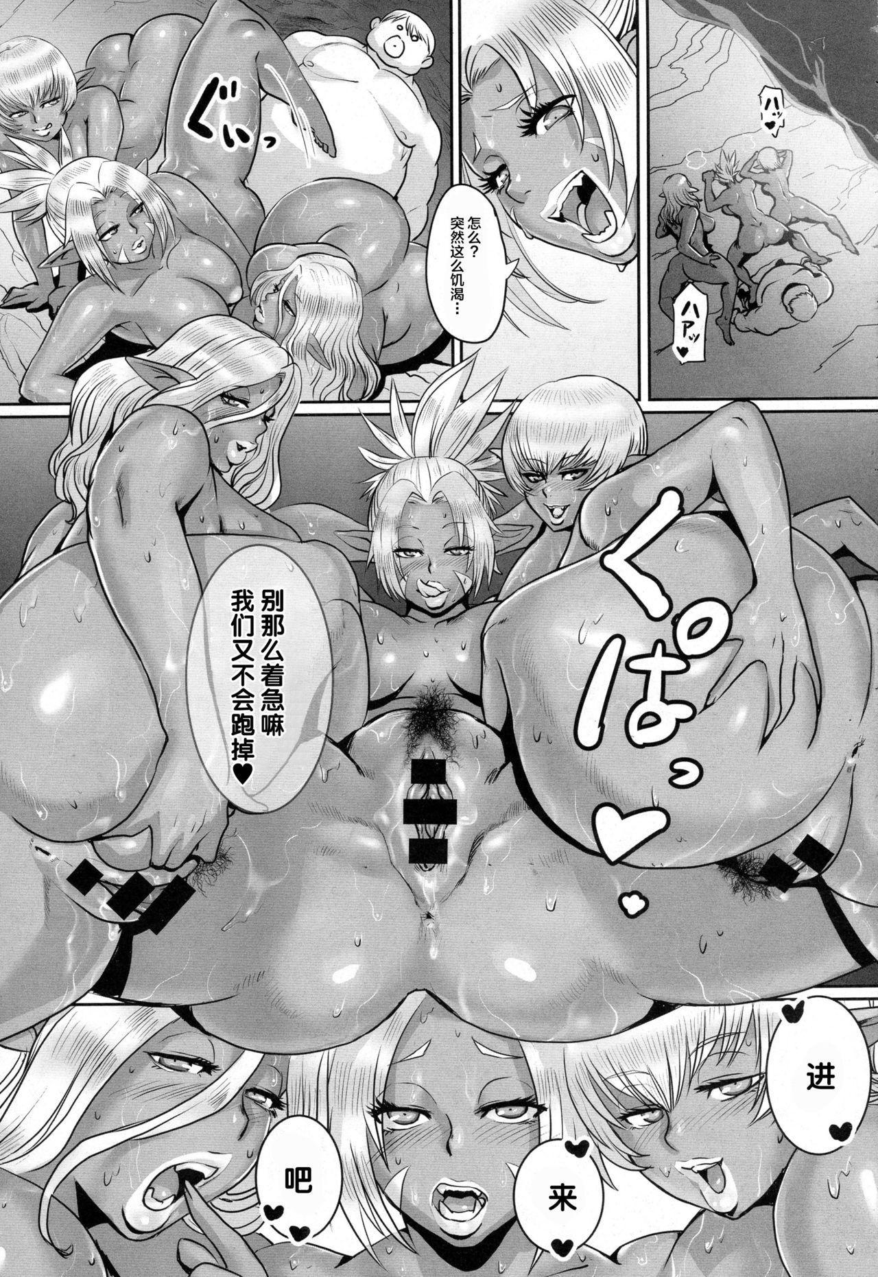 Orc Musume wa Ikemen ga Osuki | 雌性半兽人喜欢帅哥 24