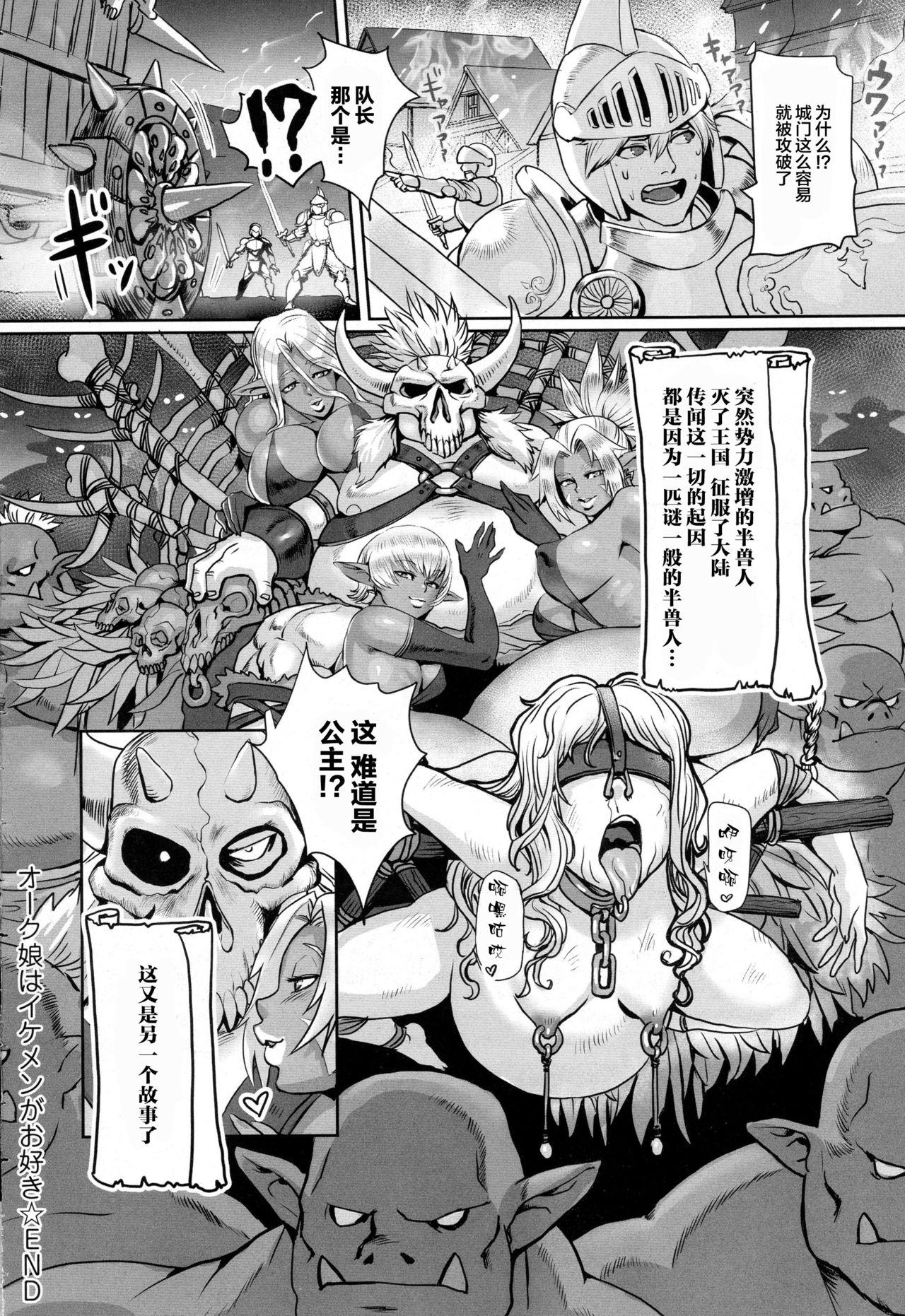 Orc Musume wa Ikemen ga Osuki | 雌性半兽人喜欢帅哥 27