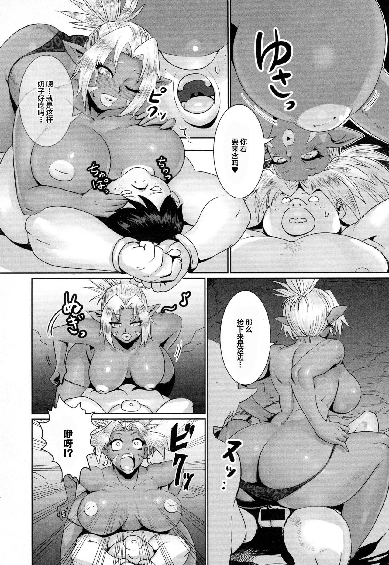 Orc Musume wa Ikemen ga Osuki | 雌性半兽人喜欢帅哥 5