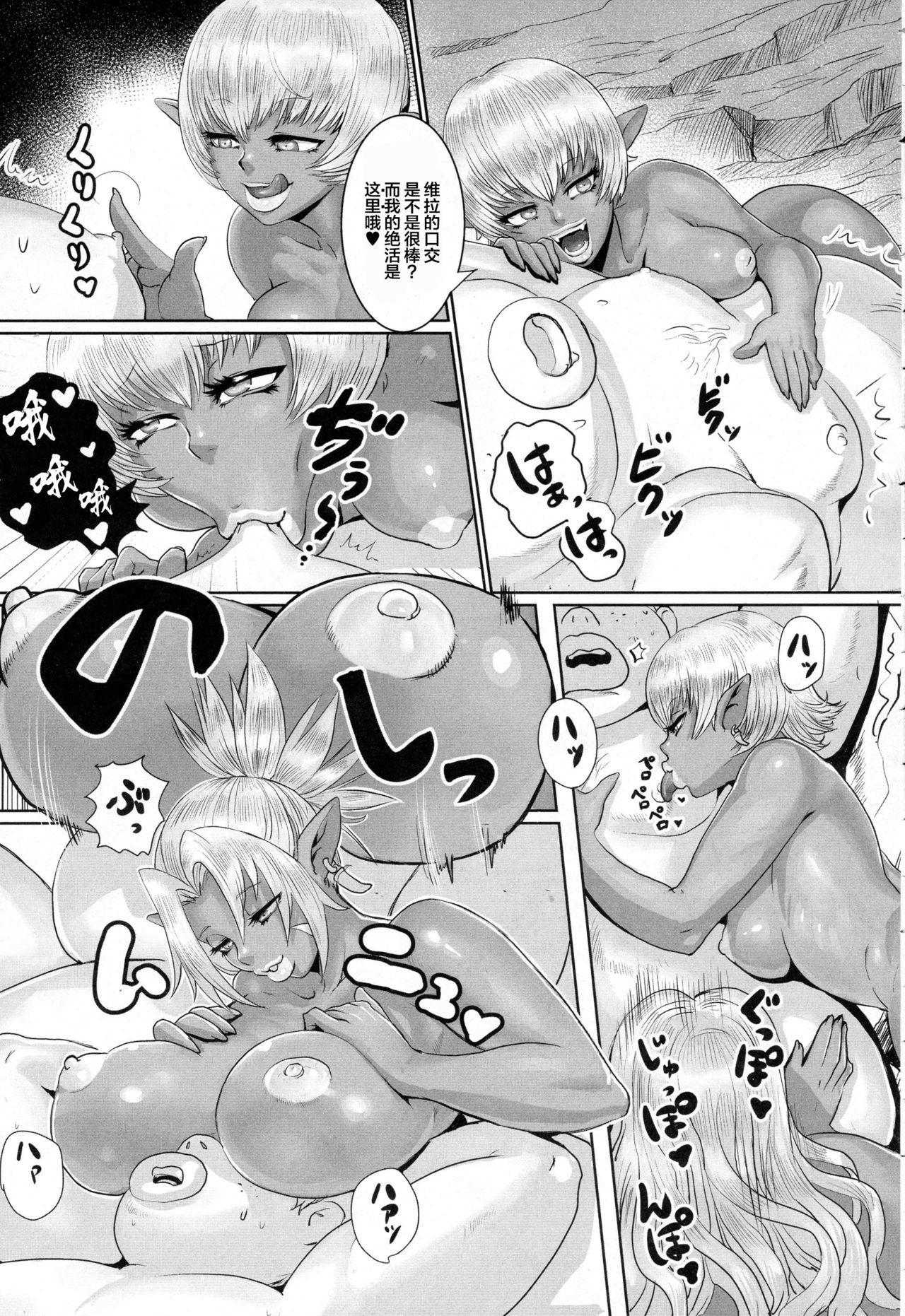 Orc Musume wa Ikemen ga Osuki | 雌性半兽人喜欢帅哥 8