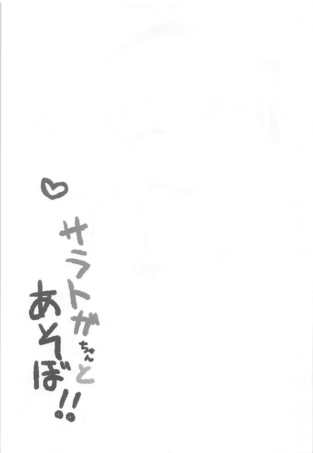 Saratoga-chan to Asobo! 22