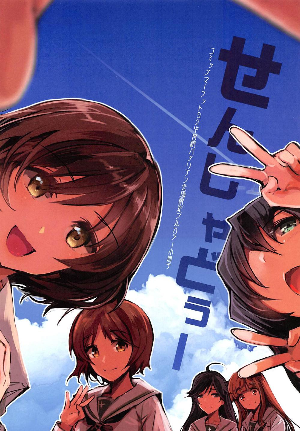 GirlPan Rakugakichou 5 31