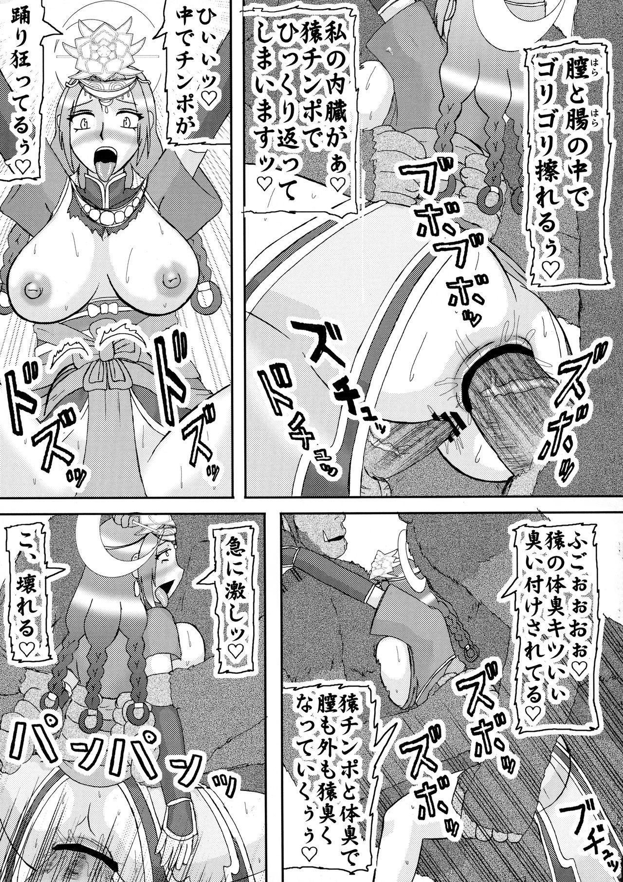 Sangoku ○ Hajireido 2 12