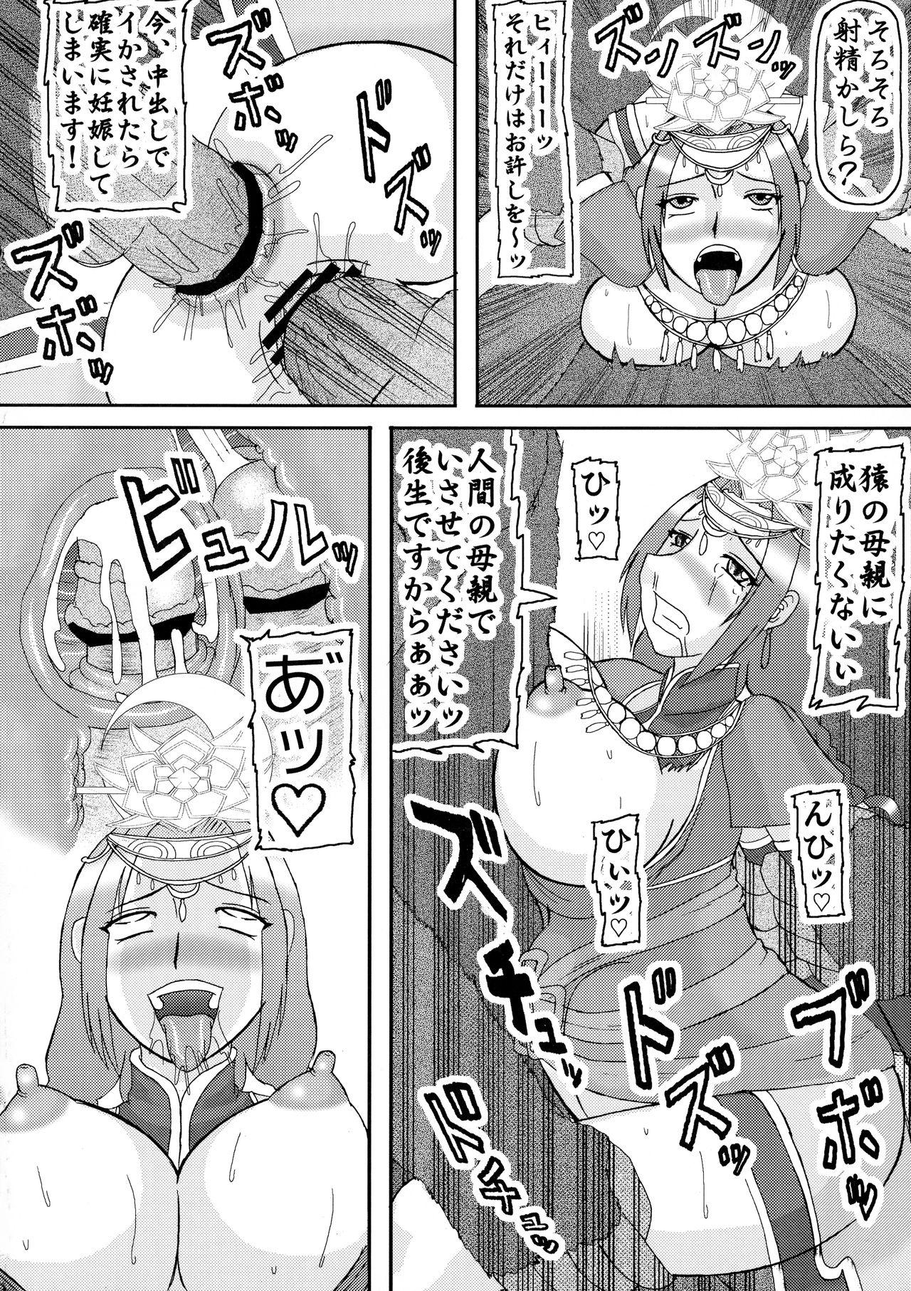 Sangoku ○ Hajireido 2 13