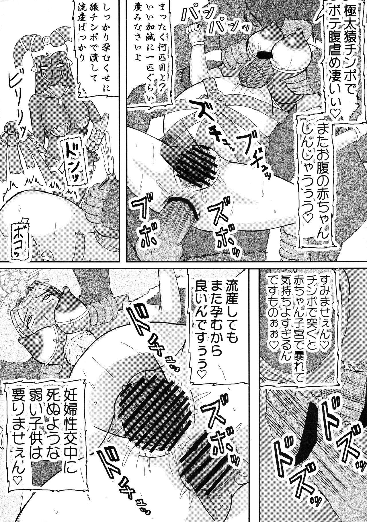 Sangoku ○ Hajireido 2 18