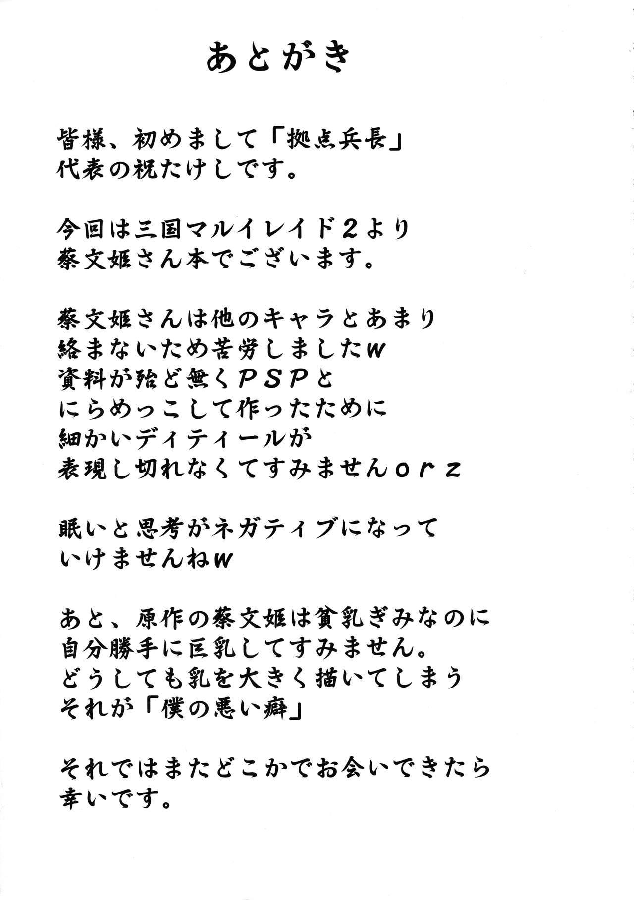 Sangoku ○ Hajireido 2 24