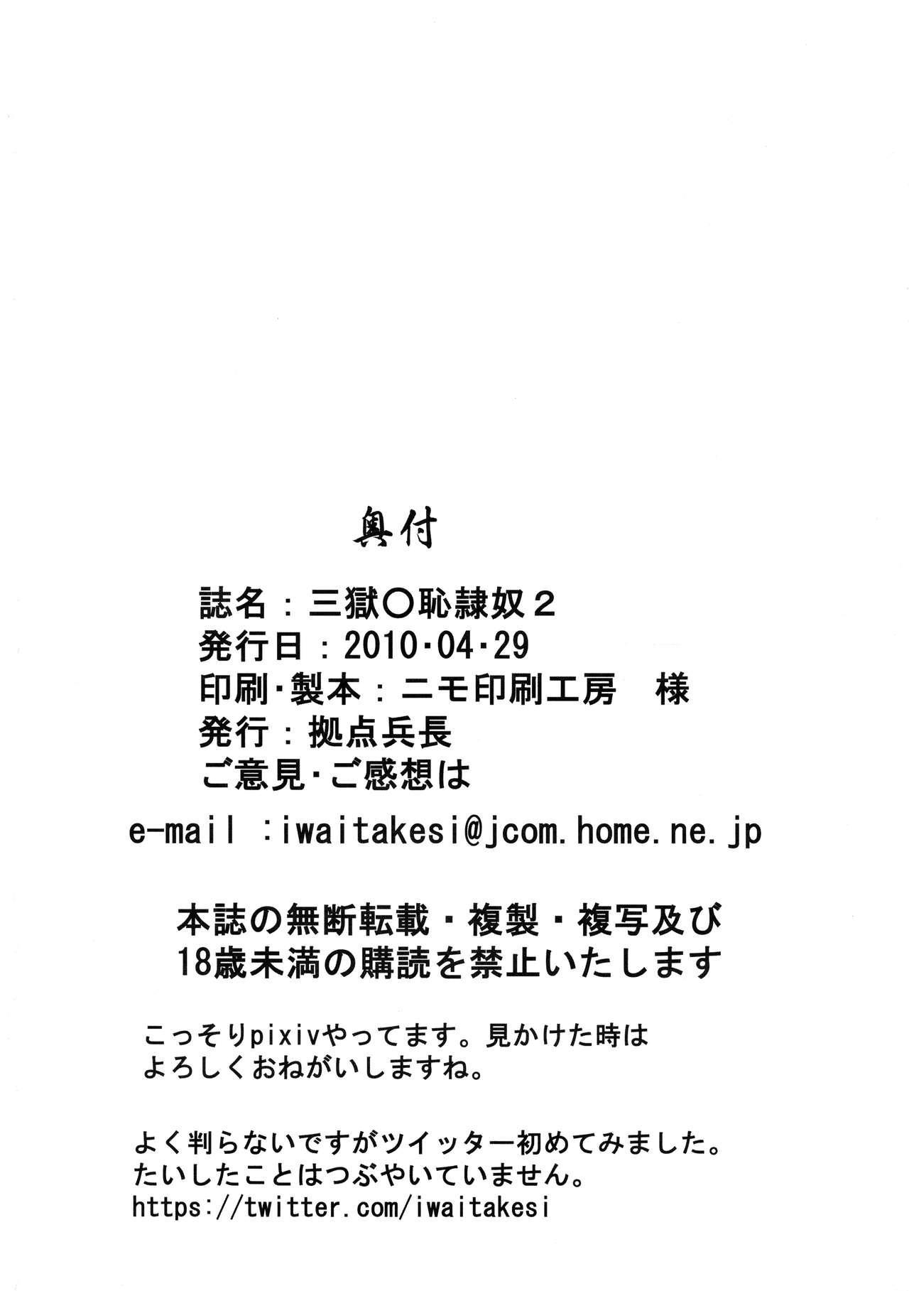 Sangoku ○ Hajireido 2 25