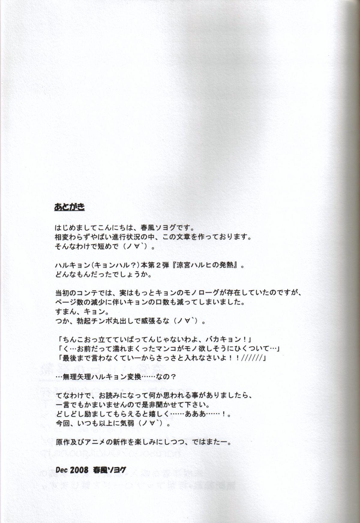 Suzumiya Haruhi no Hatsunetsu 19