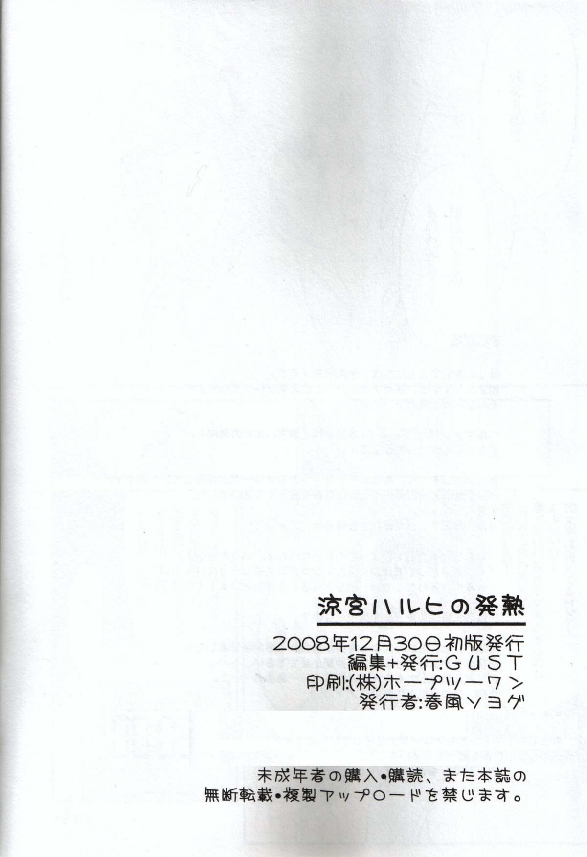 Suzumiya Haruhi no Hatsunetsu 20