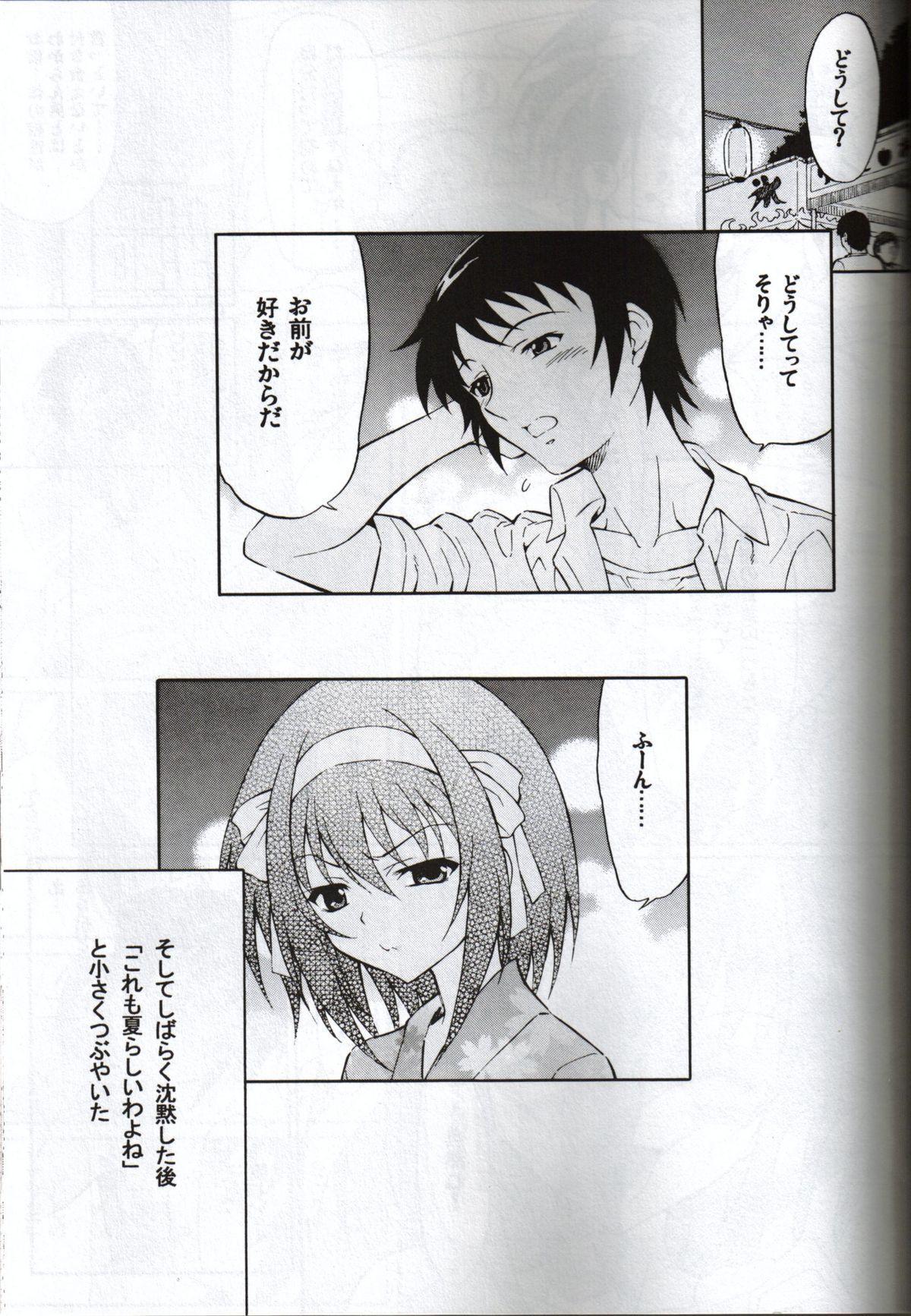 Suzumiya Haruhi no Hatsunetsu 3