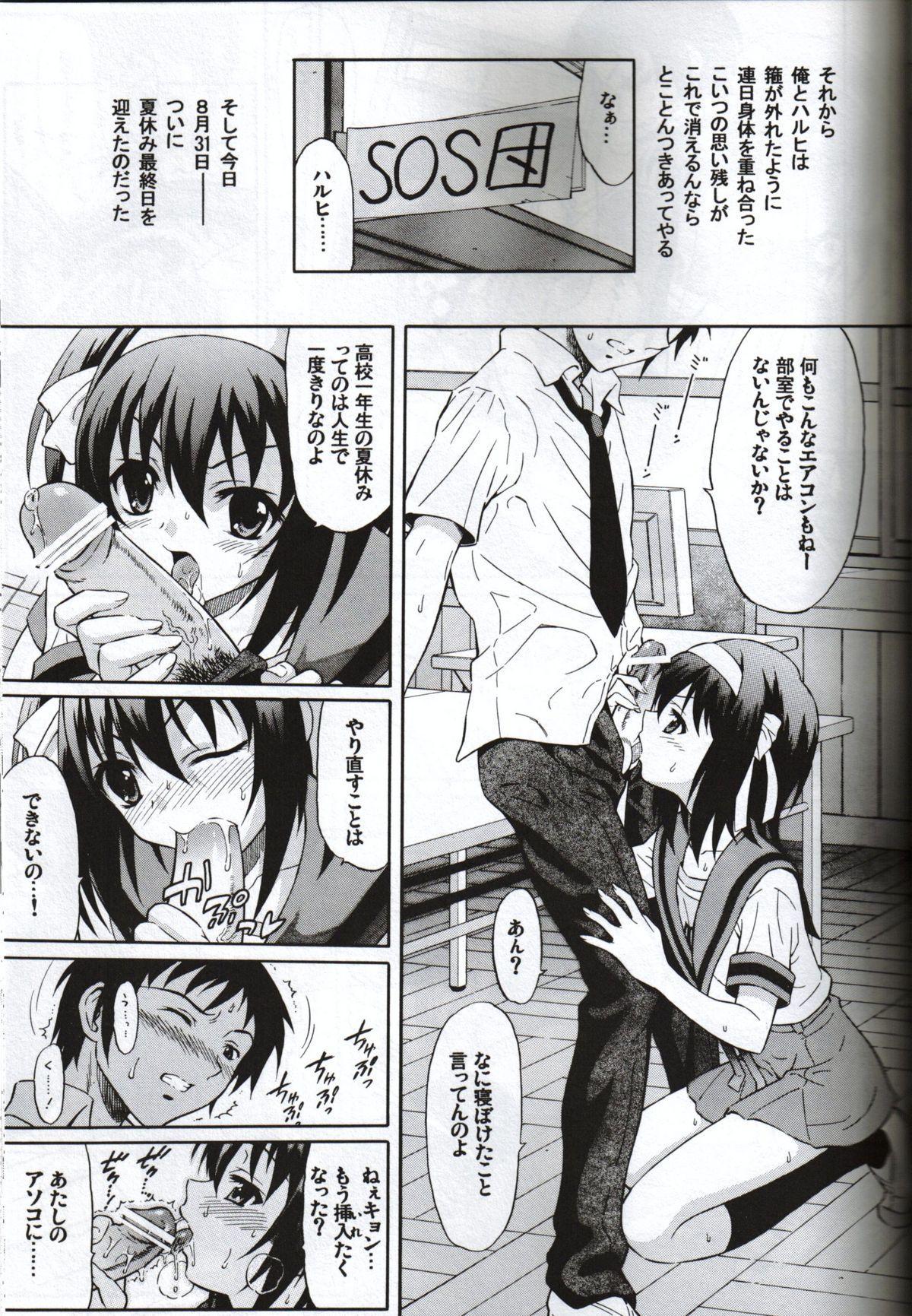 Suzumiya Haruhi no Hatsunetsu 5