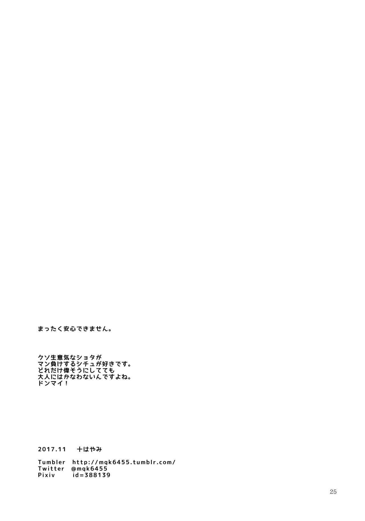 Boku no Sensei 23