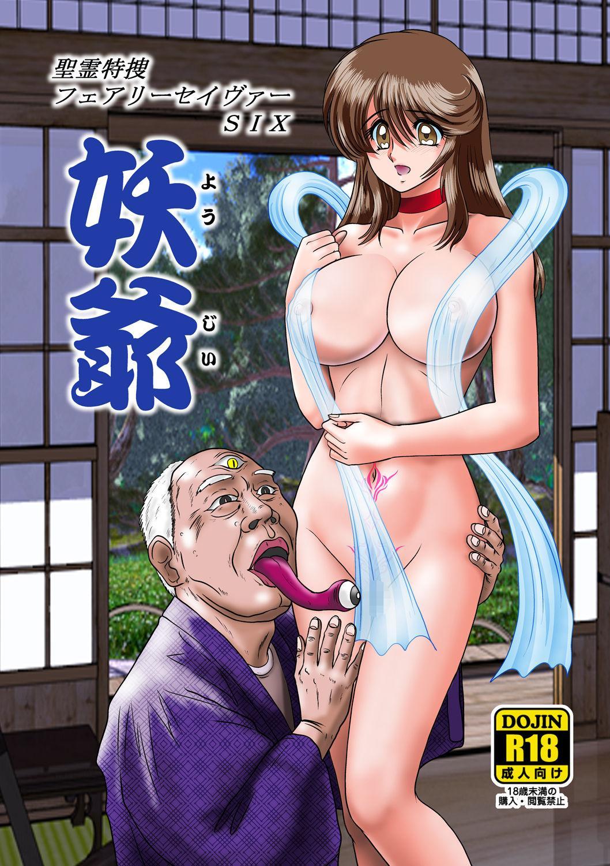 Seirei Tokusou Fairy Savior SIX Youjii 0
