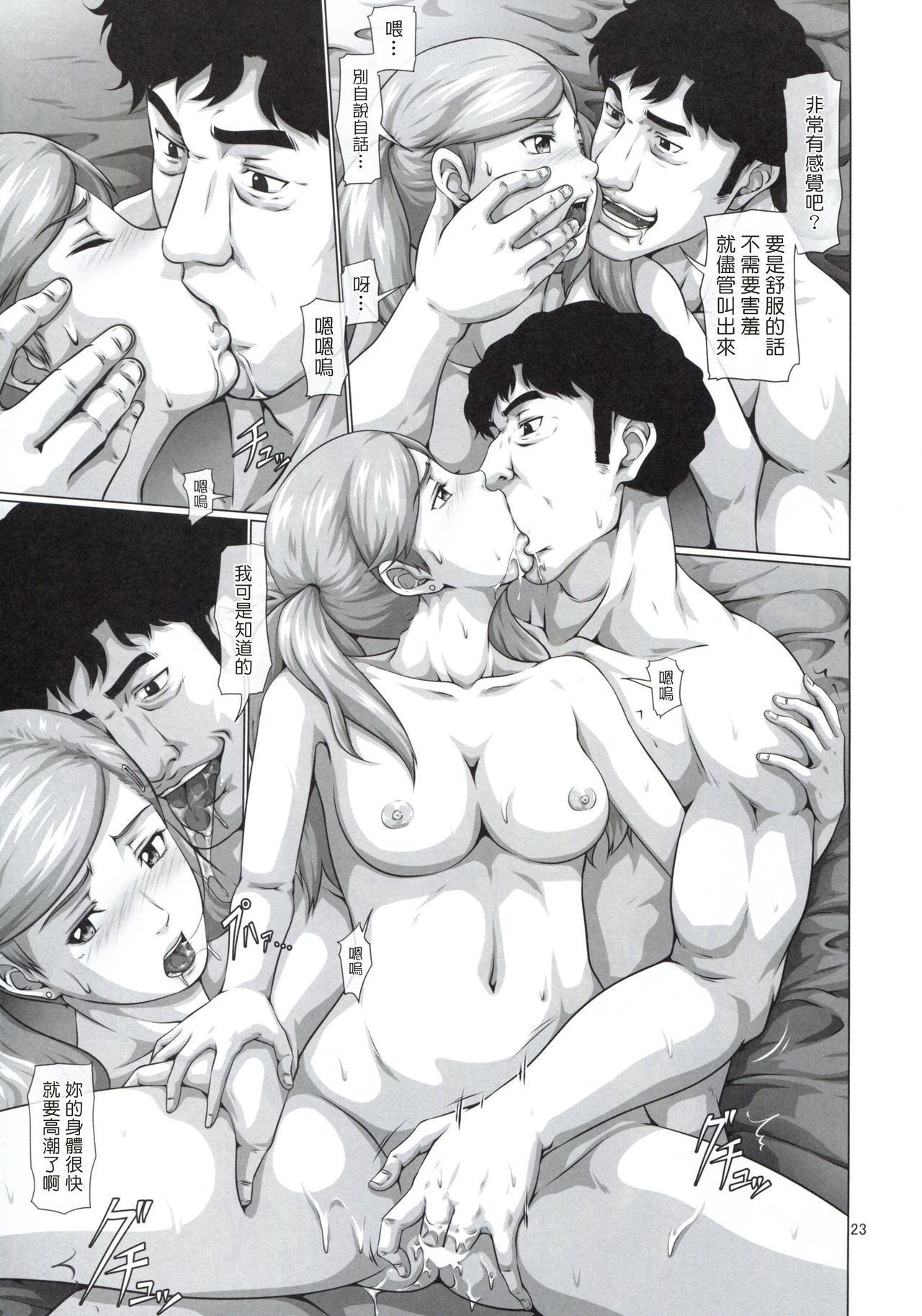 Shinyuu no Migawari ni Hentai Kyoushi ni Karada o Sasageru JK Anne 22