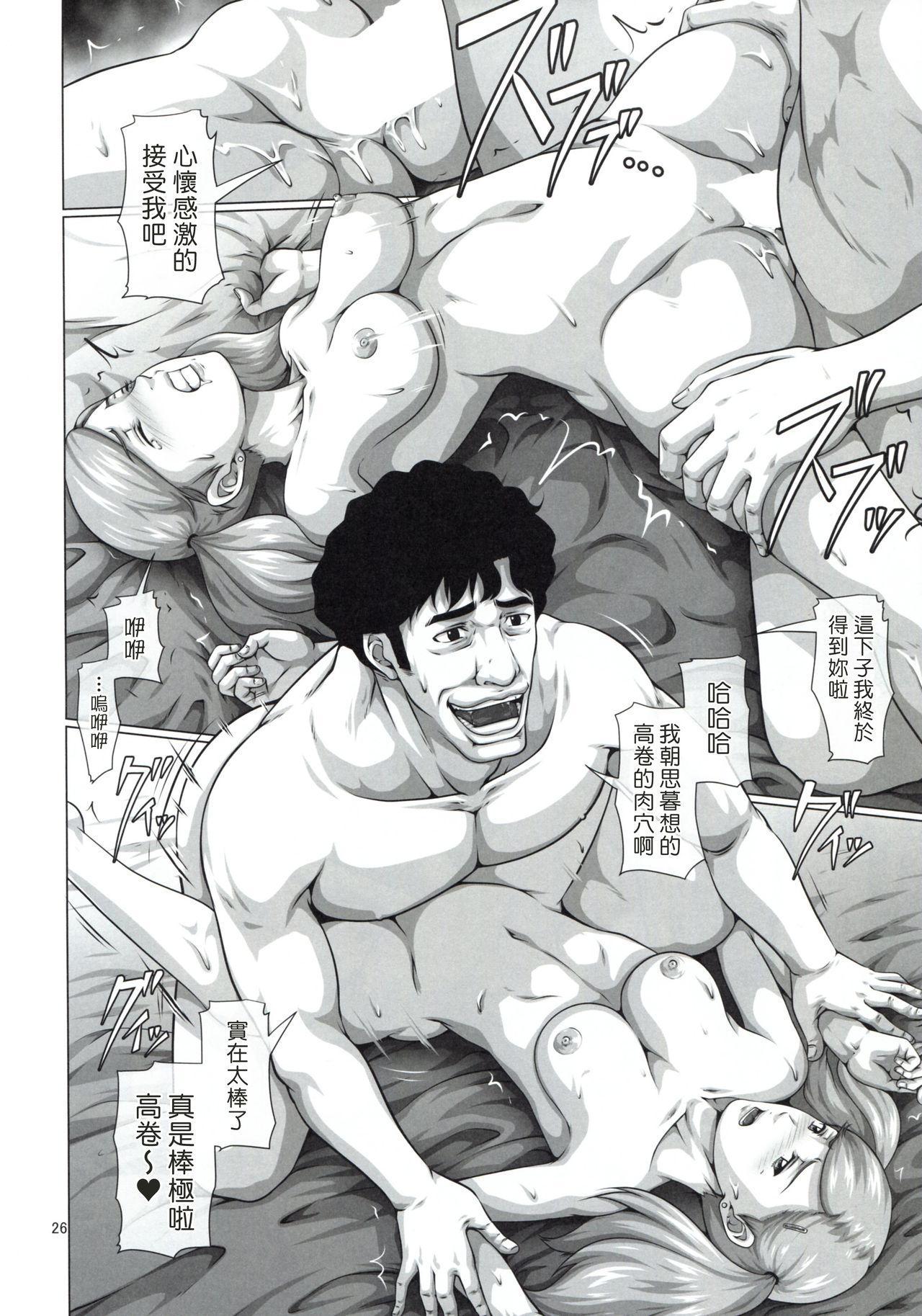 Shinyuu no Migawari ni Hentai Kyoushi ni Karada o Sasageru JK Anne 25