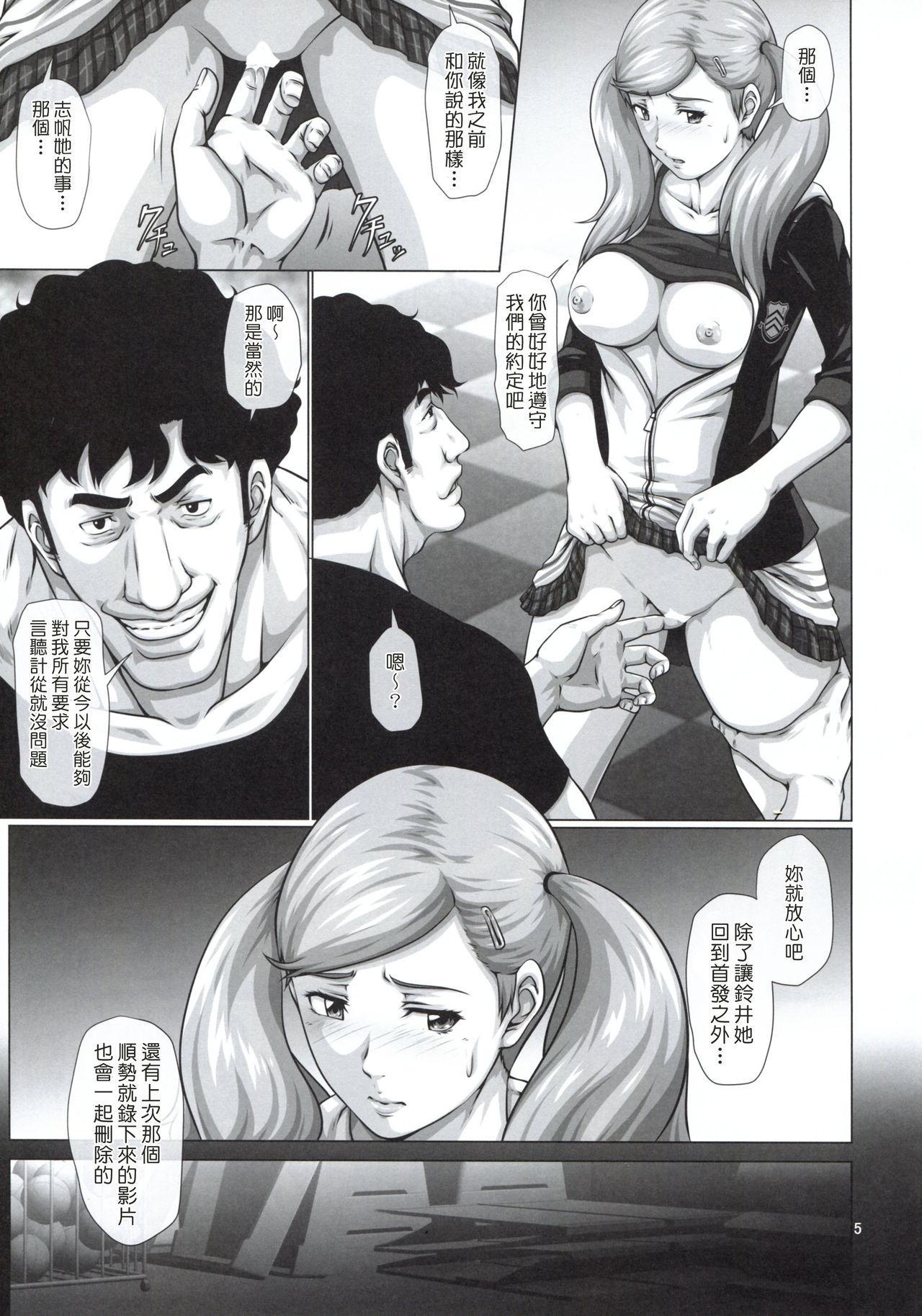 Shinyuu no Migawari ni Hentai Kyoushi ni Karada o Sasageru JK Anne 4