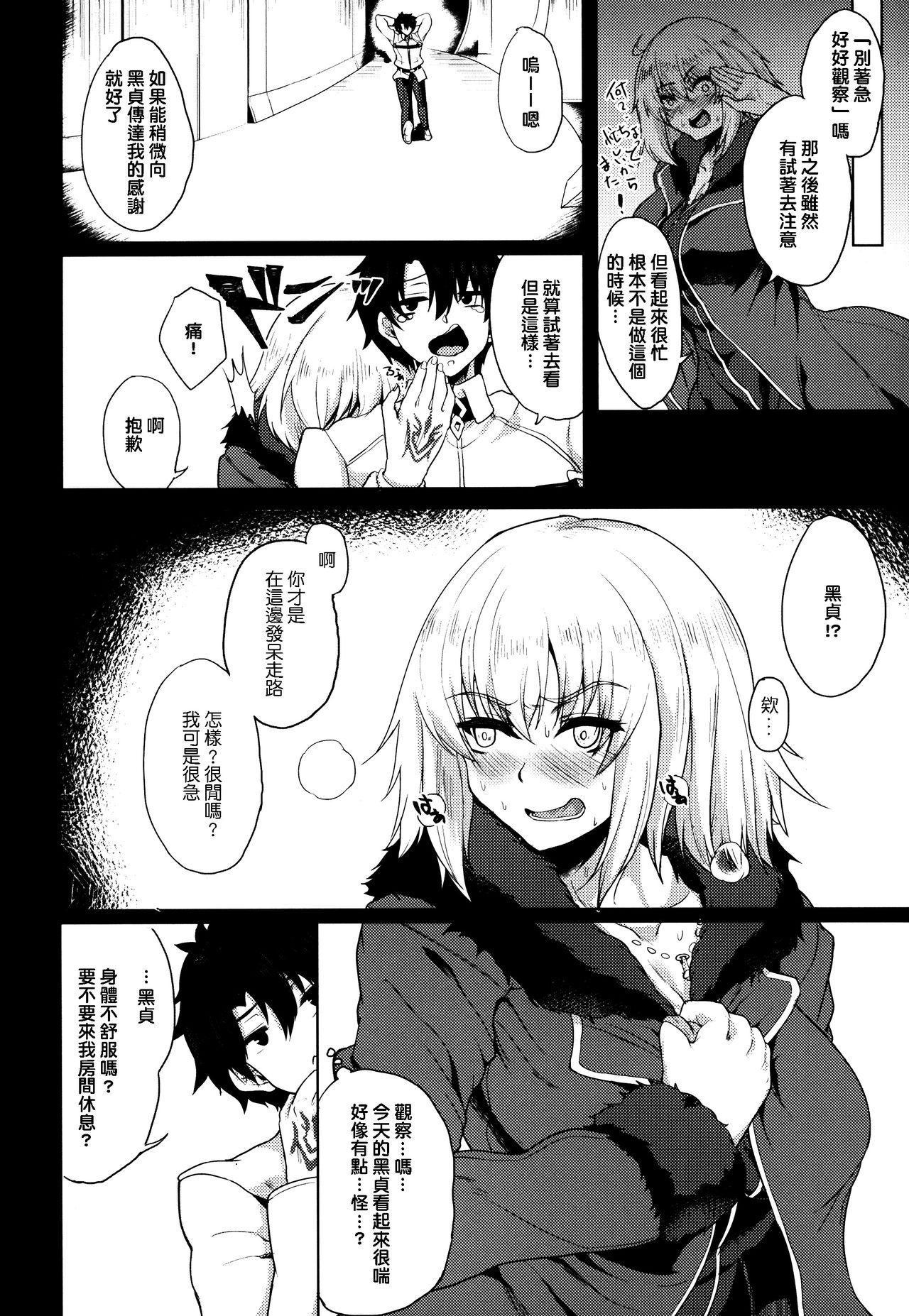 Shoushin no Boku to Oshi ni Yowasugiru Moto Seijo-sama to... 13