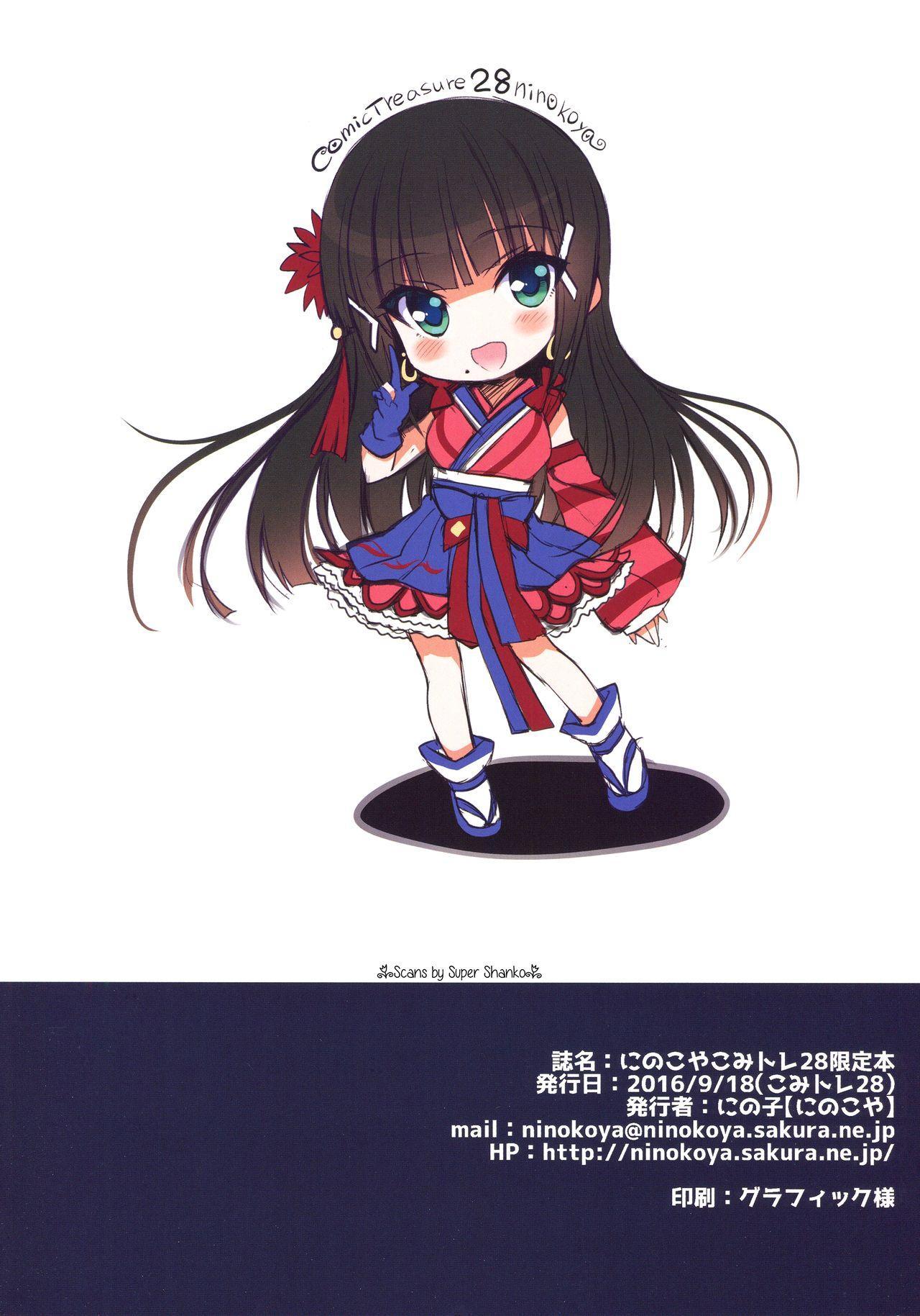 Ninokoya ComiTre 28 Genteibon 7