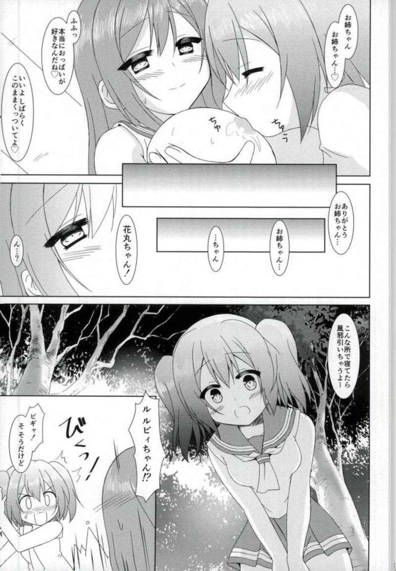 Hanamaru Dream 2 13