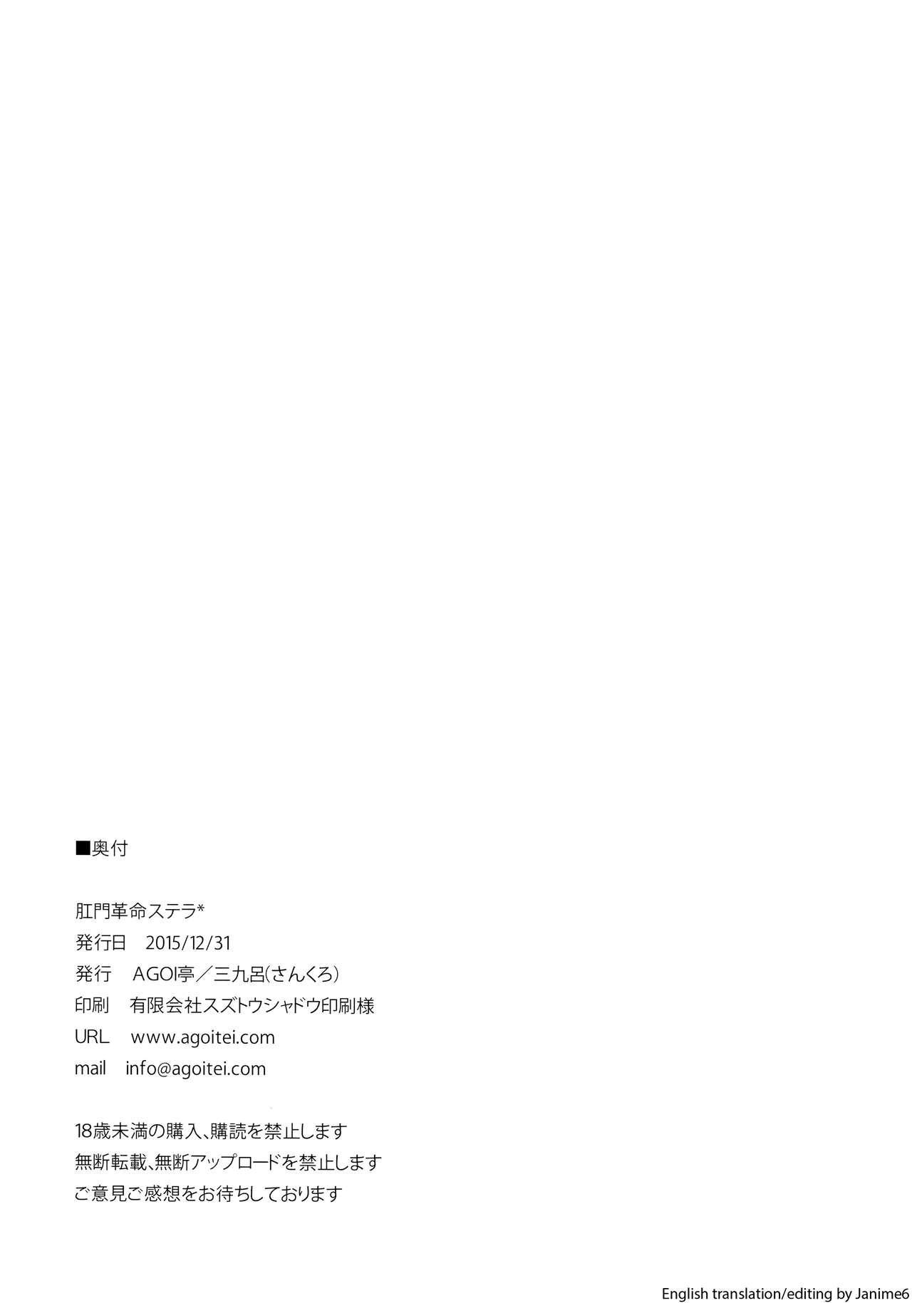 Koumon kakumei Stella* | *analrisk stella* 33