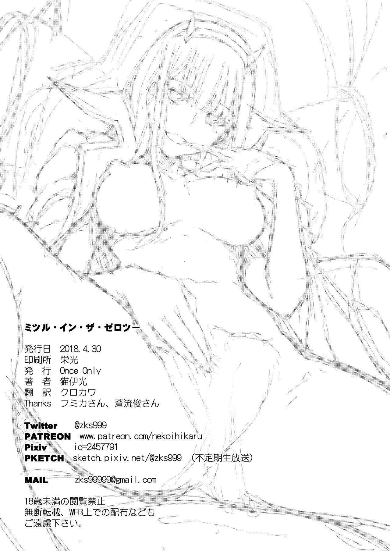 Mitsuru in the Zero Two 21