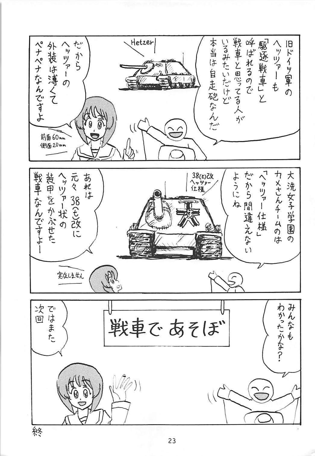 G Panzer 20 21