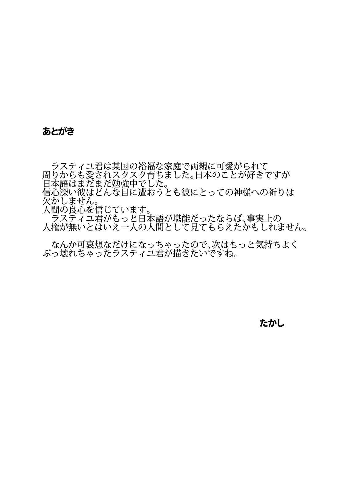 Tenraku Ryuugakusei ♂ wa Danshi Seito no Omocha 19