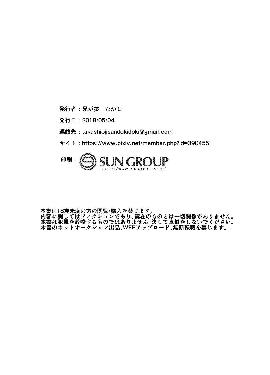 Tenraku Ryuugakusei ♂ wa Danshi Seito no Omocha 20