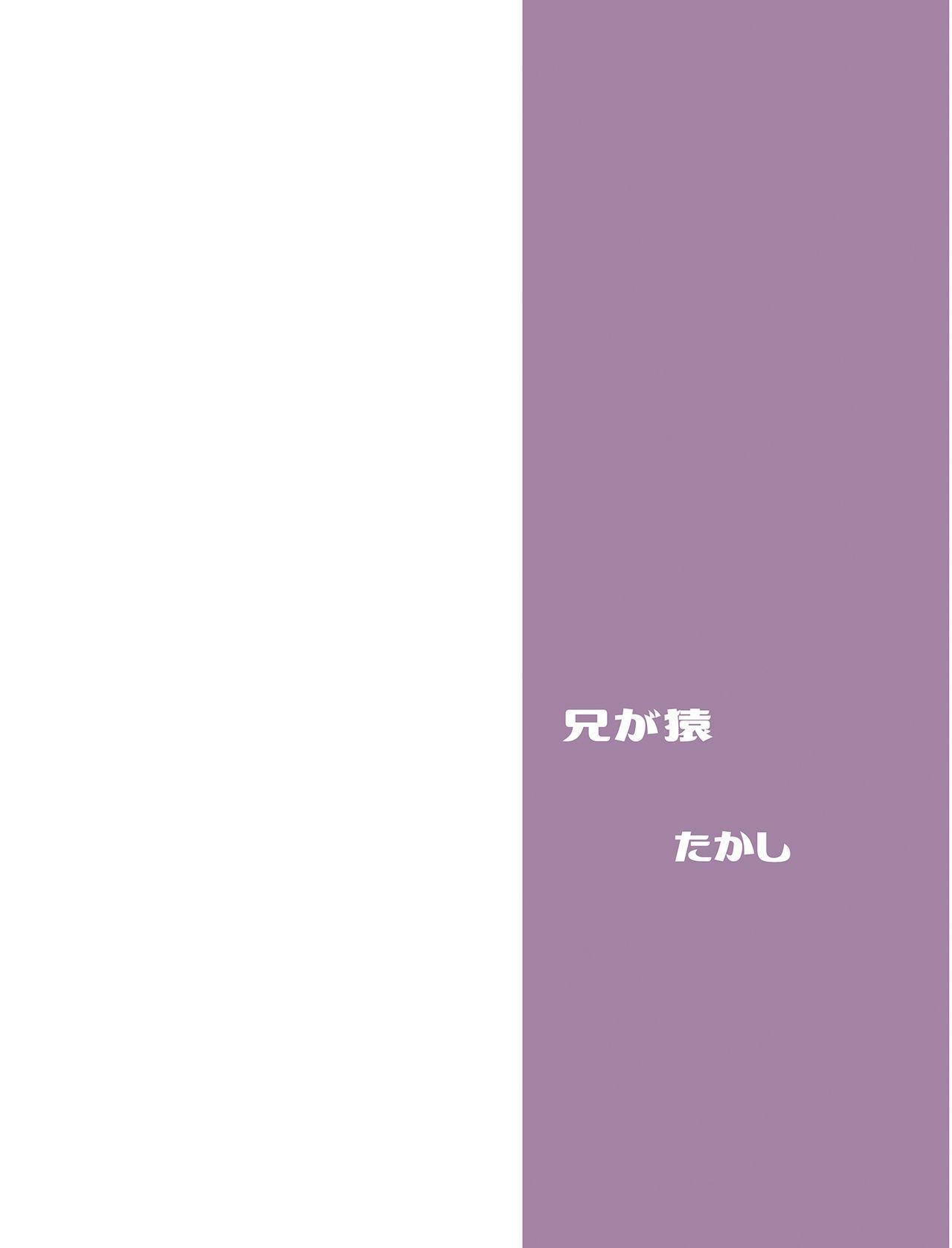 Tenraku Ryuugakusei ♂ wa Danshi Seito no Omocha 21