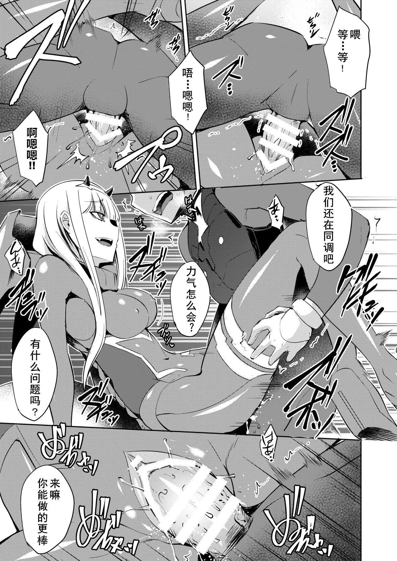 Mitsuru in the Zero Two 12