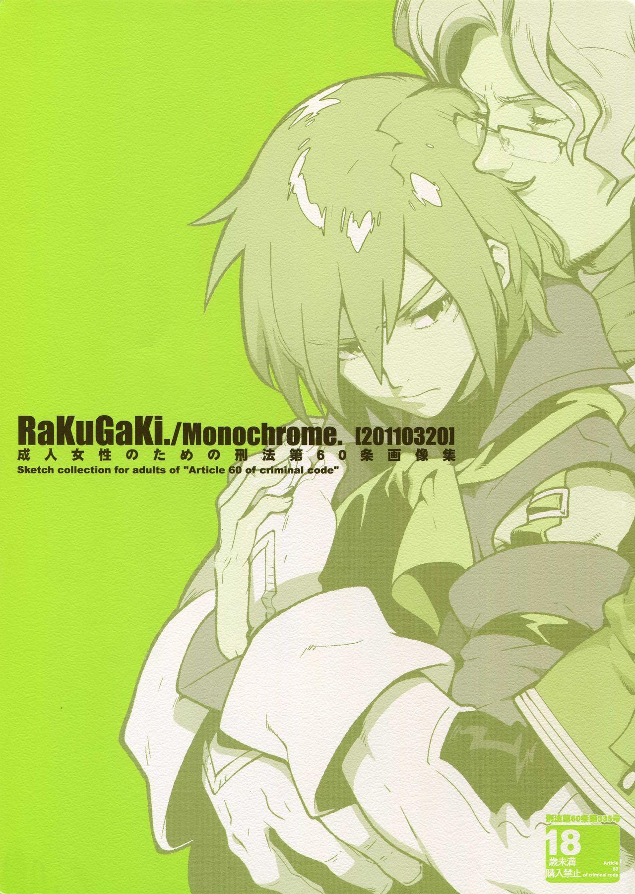 RaKuGaKi. 20110320 0