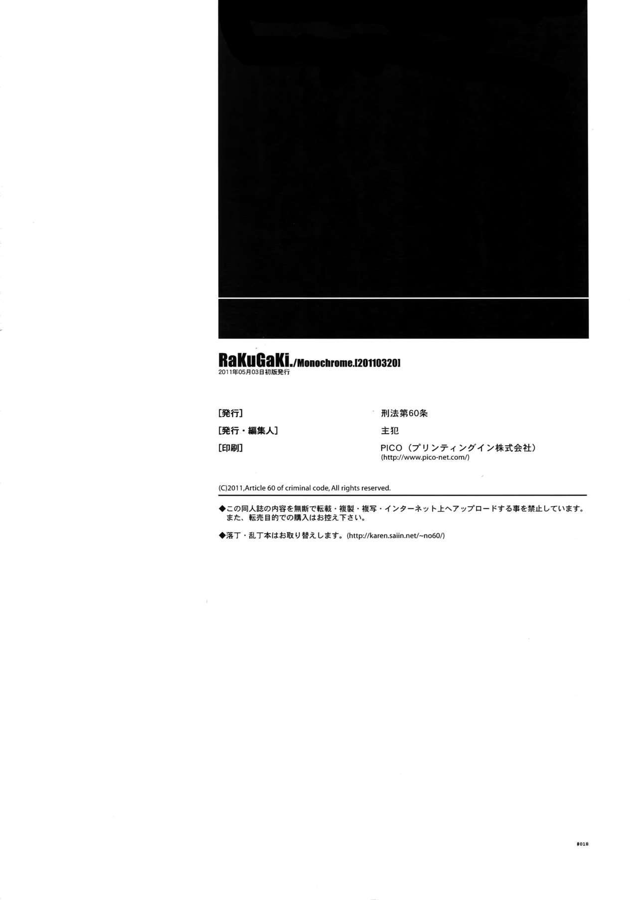 RaKuGaKi. 20110320 16