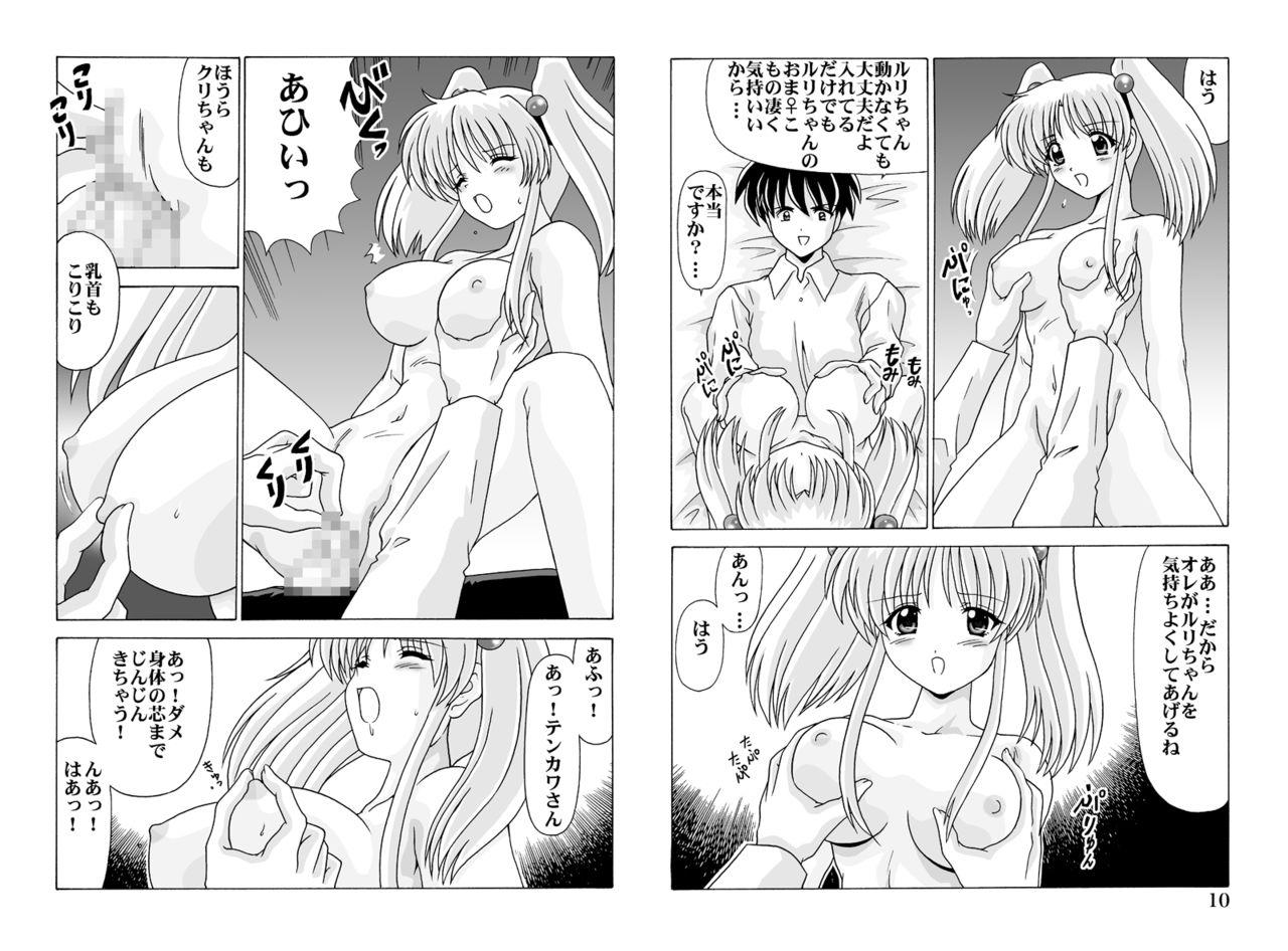 Shikoshiko DL 106