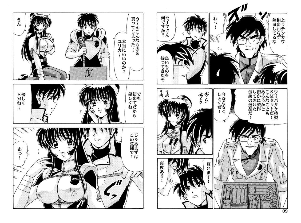 Shikoshiko DL 10