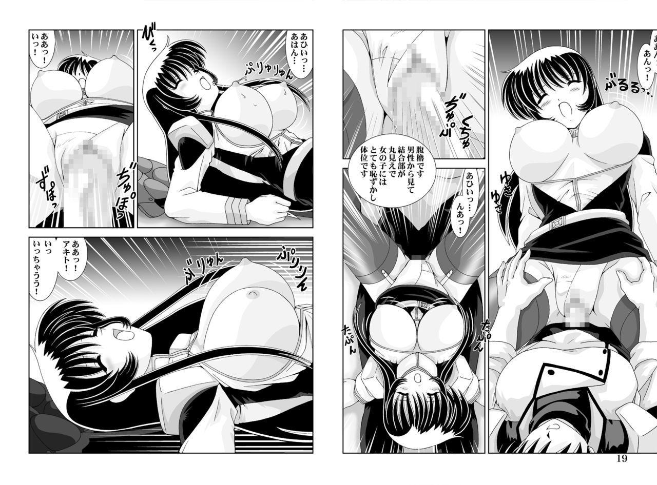 Shikoshiko DL 129