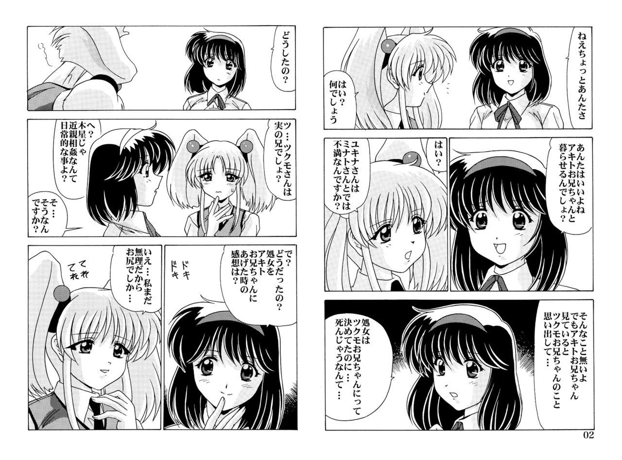 Shikoshiko DL 55