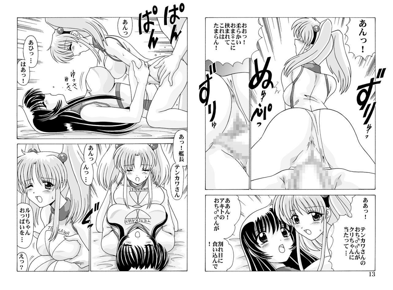 Shikoshiko DL 90