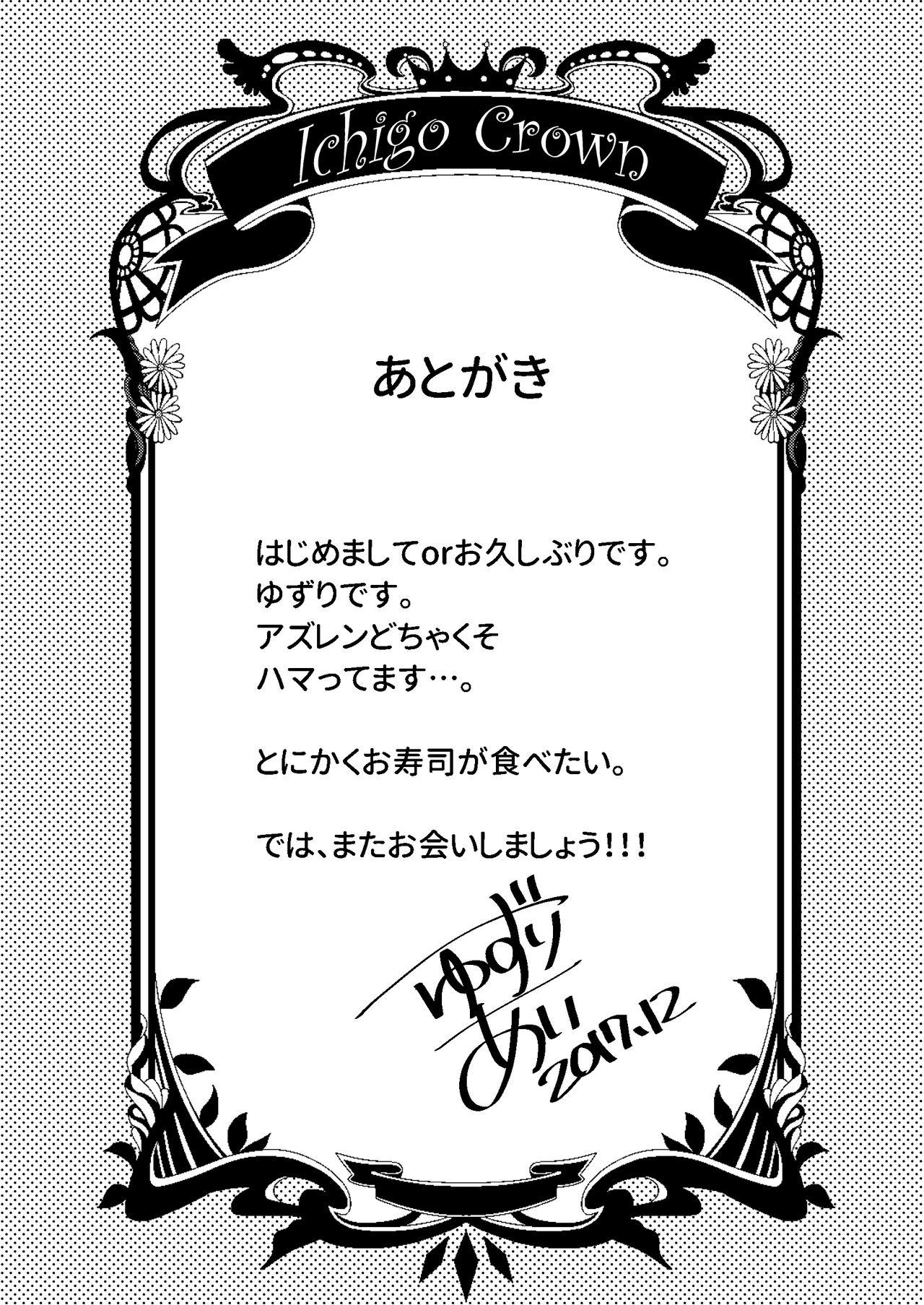 Kawaii Futari no Aishikata 15