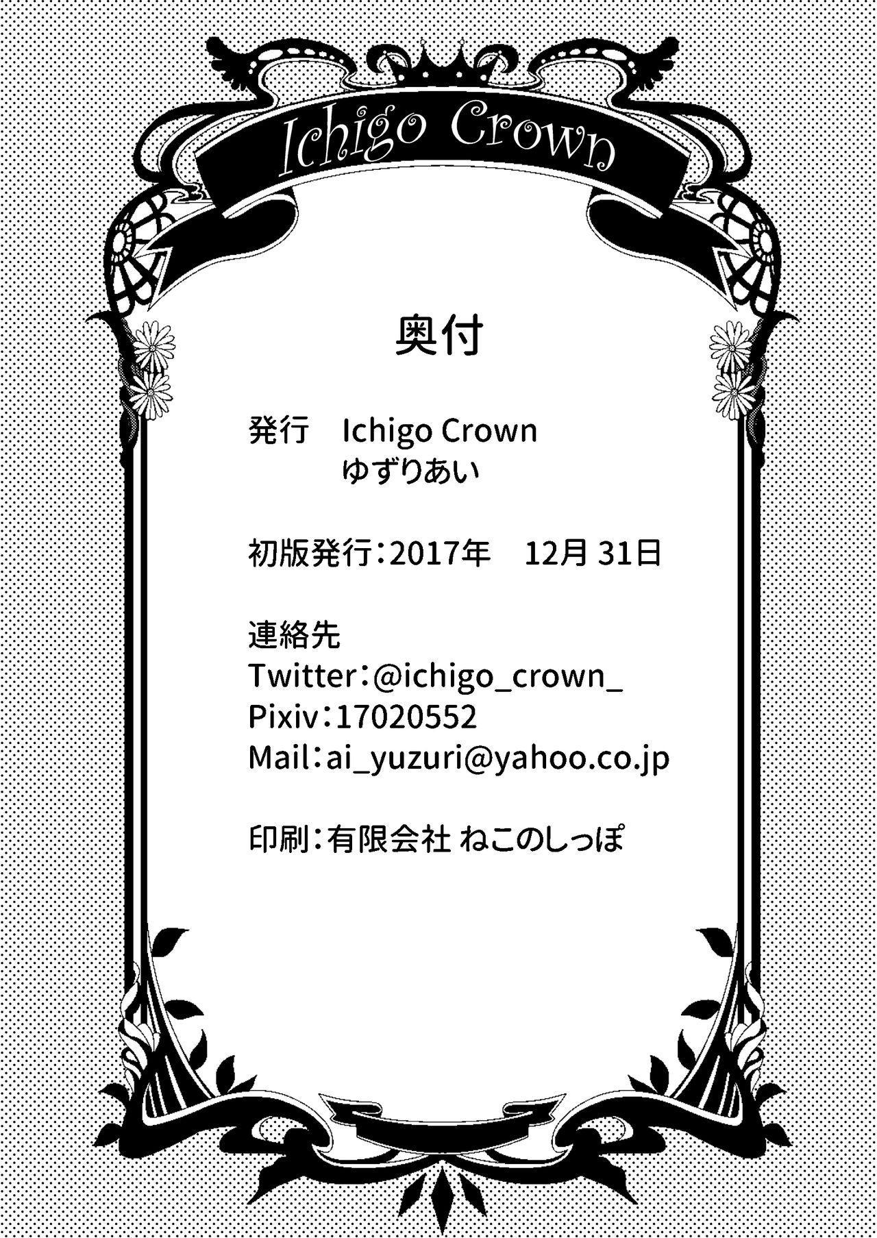 Kawaii Futari no Aishikata 16