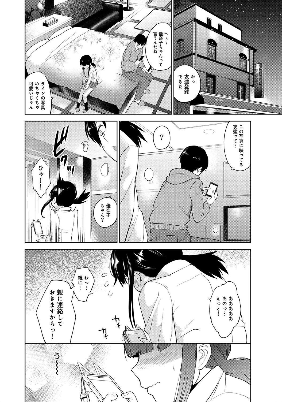 Erohon o Sutetara Konoko ga Tsurechatta!? Ch. 1-2 22