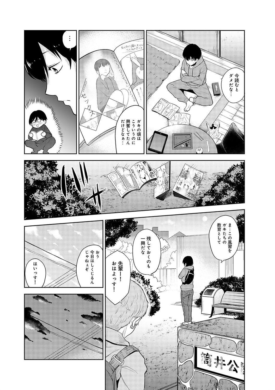 Erohon o Sutetara Konoko ga Tsurechatta!? Ch. 1-2 2