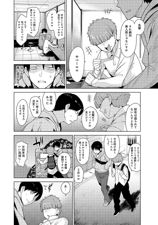 Erohon o Sutetara Konoko ga Tsurechatta!? Ch. 1-2 47