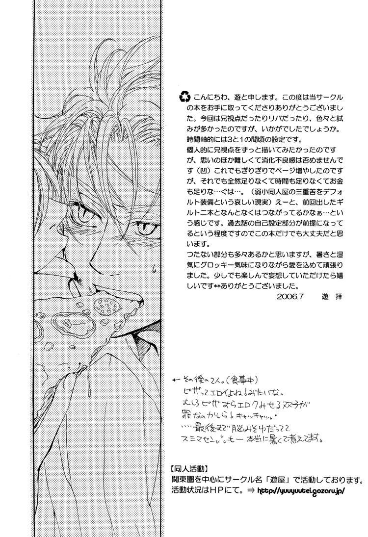 Devil's Confession 39