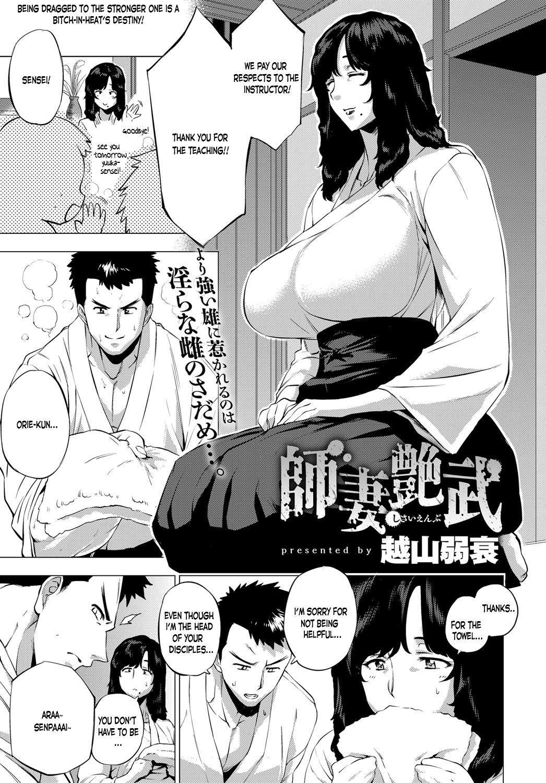 Shisaienbu | My Dear Master's Charming Martial Arts 0