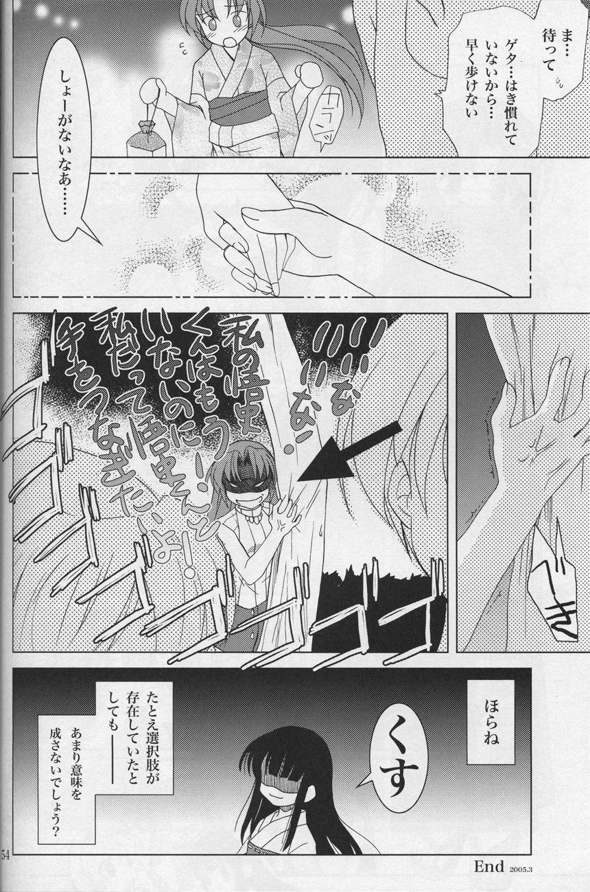 Sonohigurashi 51